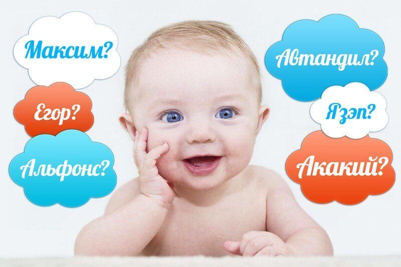 Как выбрать имя для сына