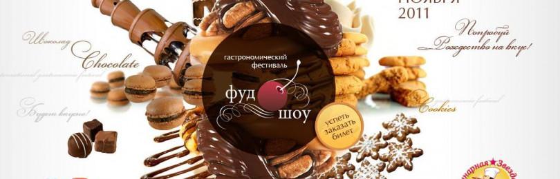 В Москве пройдет Гастрономический фестиваль «Фуд-Шоу»