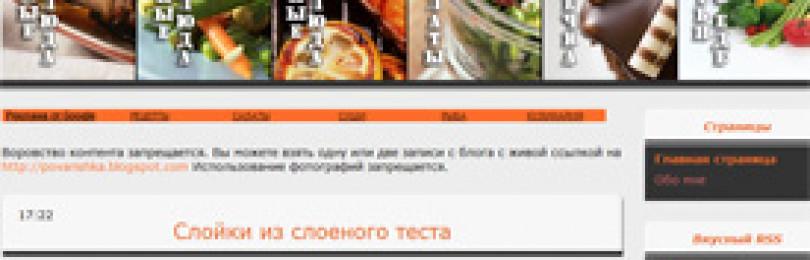 Кулинарный блог «Kulbar.ru»