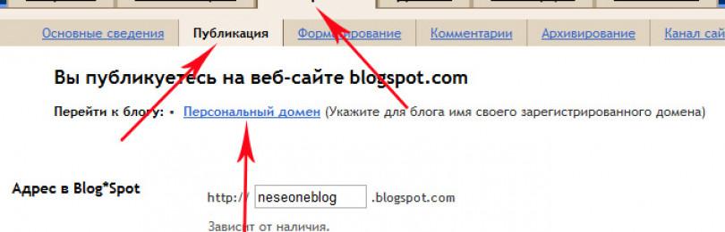 Как зарегистрировать свой домен для блога на Blogspot: инструкция в 3 шага
