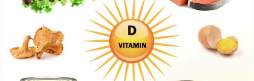 Давать ли детям витамин Д