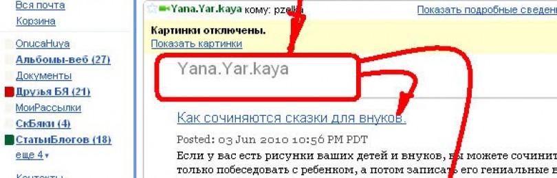 """""""От чайника чайнику"""": Как посылать сообщения из почты gmail в блог"""
