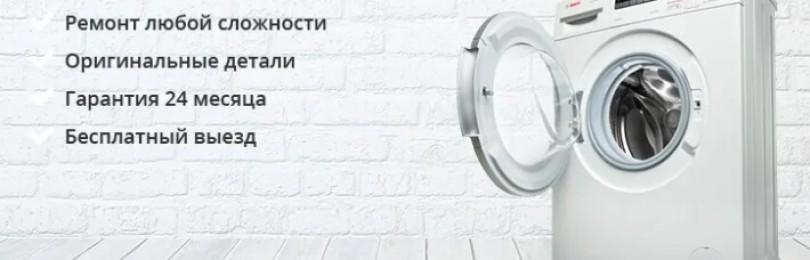 Ремонт холодильников и другой бытовой техники Bosch в Москве