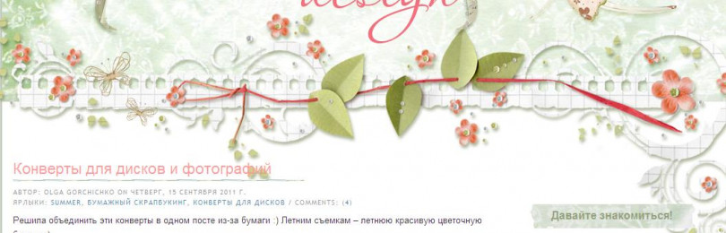 Serenkaja's Desing