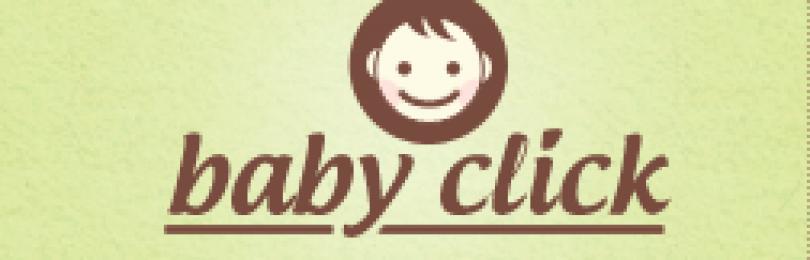 Новая обменная сеть для мам «Бэйбиклик» (BabyClick.ru) — все, что вы хотели знать