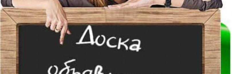 Где выгодно всё покупать? Сайт бесплатных объявлений в Краснодаре