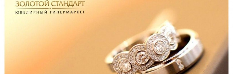 Выбор и покупка ювелирных золотых украшений