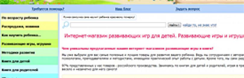 Интернет-магазин развивающих игр для детей Развивалки.RU