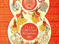 "Плакат ""8 марта. Слава советским женщинам!"". СССР, 1975 год"