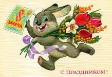 """Открытка """"С праздником"""", зайчик с букетом"""