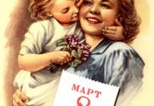 """Открытка """"8 марта. Международный женский день"""". Художник Е. Гундобин. Открытка 1958 г."""