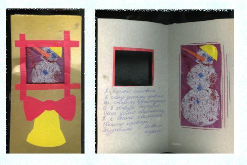 урок технологии открытка с окошком с презентацией сочетание