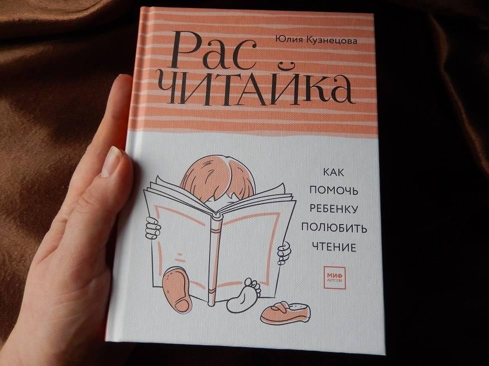 Как помочь ребенку полюбить чтение: советы психологов