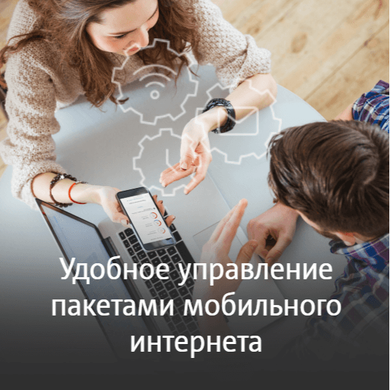 Мобильные операторы, связь - технологии 21 века